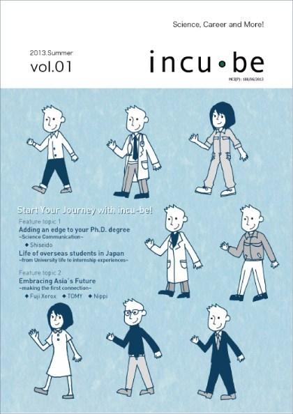 Incu-be ASIA 2013 Summer(Vol.01)