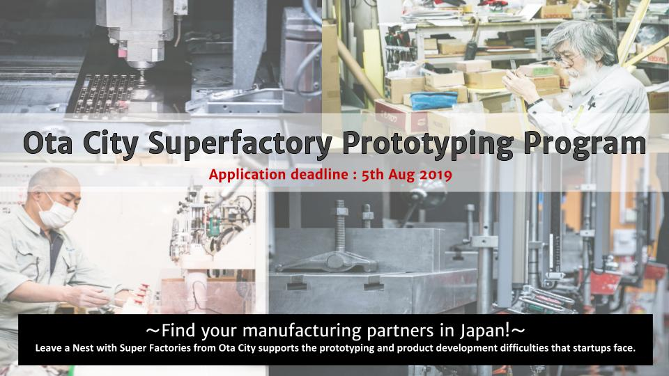 [Call Applicants] Ota City Superfactory Prototyping Program -Find your manufacturing partners in Japan!-