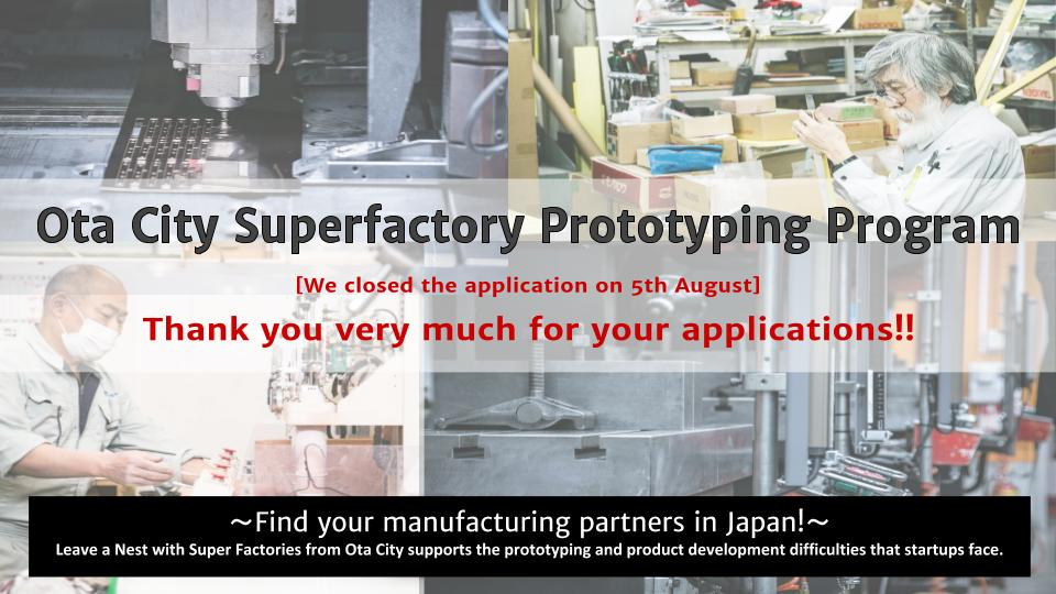 Application closed: Ota City Super Factory Prototyping Program