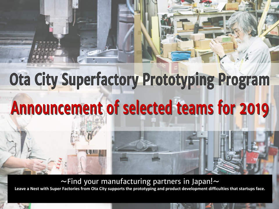 Announcement of 3 selected teams to join Japan Ota-City Superfactory Prototyping Program