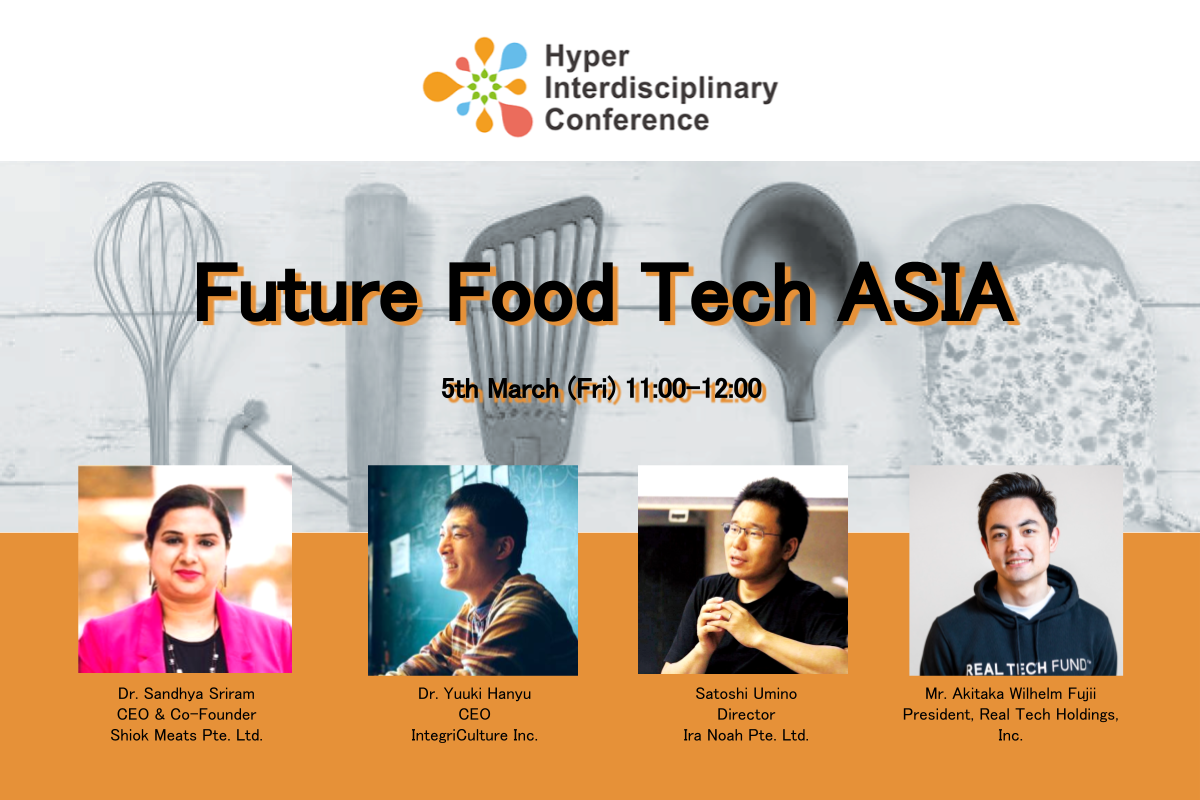【Streaming】5th March : Future Food Tech ASIA @Hyper Interdisciplinary Conference in Tokyo 2021